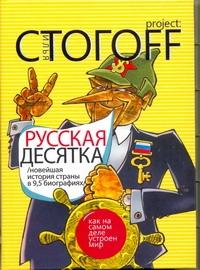 Стогоff Илья - Русская десятка обложка книги