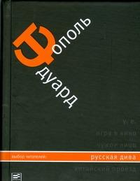 Тополь Э.В. - Русская дива обложка книги