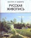 Савельева А.В. - Русская живопись обложка книги