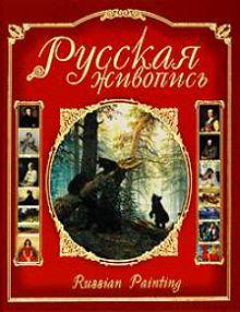 Жабцев В.М. - Русская живопись=Russian painting обложка книги