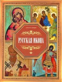 Жабцев В.М. - Русская икона обложка книги