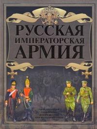 Шунков В.Н. - Русская императорская армия обложка книги
