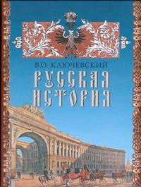 Русская история обложка книги
