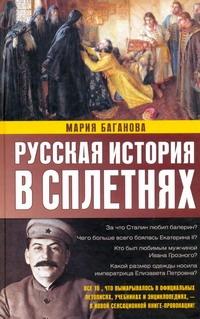 Баганова Мария - Русская история в сплетнях обложка книги
