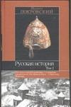 Русская история. В 3 т. Т. 1 обложка книги