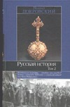 Русская история. В 3 т. Т. 2 обложка книги