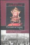 Покровский М.Н. - Русская история. В 3 т. Т. 3 обложка книги