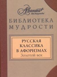Русская классика в афоризмах. Золотой век Носков В.Г.