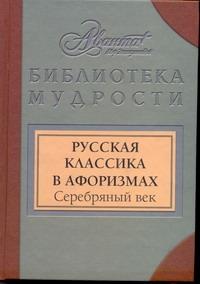 Русская классика в афоризмах. Серебряный век Носков В.Г.