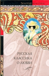 Поликовская Л. - Русская классика о любви обложка книги