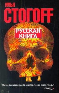Стогоff Илья - Русская книга обложка книги