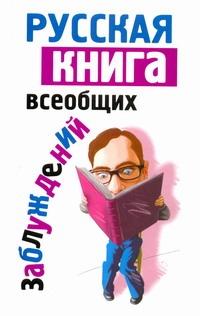 Русская книга всеобщих заблуждений Адамчик М. В.