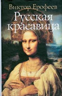 Ерофеев В.В. - Русская красавица обложка книги
