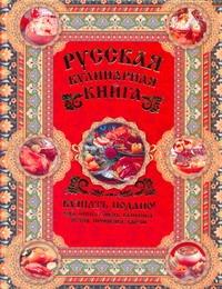 Сазонов Андрей - Русская кулинарная книга. Кушать подано! обложка книги