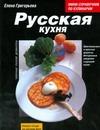 Григорьева Елена - Русская кухня обложка книги
