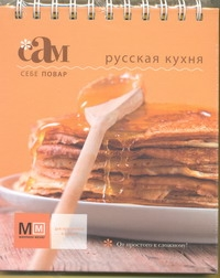 Ройтенберг И.Г. - Русская кухня обложка книги