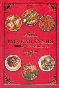 Русская кухня. 1000 лучших рецептов