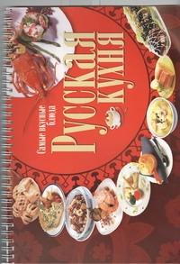 - Русская кухня. Самые вкусные блюда обложка книги