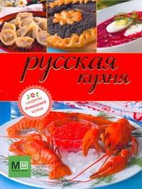 - Русская кухня. Секреты домашней кухни обложка книги