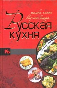 Балашова М.Я. - Русская кухня.Только самые вкусные блюда обложка книги