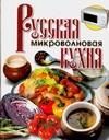 Русская микроволновая кухня обложка книги