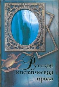 - Русская мистическая проза обложка книги