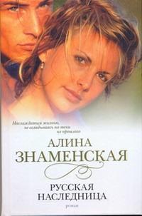 Знаменская А. - Русская наследница обложка книги
