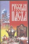 Русская Пасха обложка книги