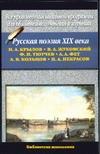 Русская поэзия XIX века Крылов И. А.