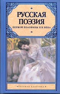 Якушин Н.И. - Русская поэзия первой половины XIX века обложка книги