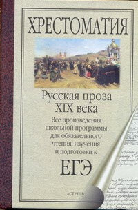 ЕГЭ Литература. Русская проза XIX века ( Салтыков-Щедрин М.Е.  )