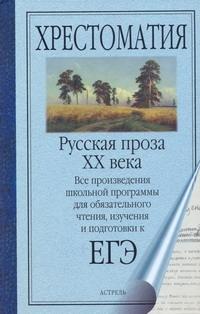 ЕГЭ Литература. Русская проза XX века обложка книги