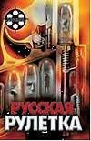 Русская рулетка обложка книги