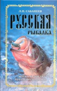 Сабанеев Л.П. - Русская рыбалка обложка книги