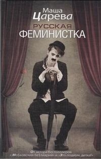 Царева Маша - Русская феминистка обложка книги