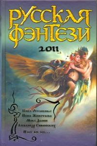 Русская фэнтези,  2011