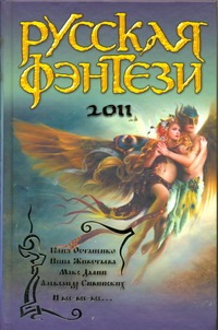 Русская фэнтези,  2011 Остапенко Ю.В.