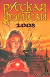 - Русская фэнтези, 2008 обложка книги