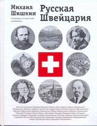 Шишкин М.П. - Русская Швейцария обложка книги