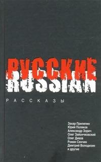 Прилепин Захар - Русские обложка книги