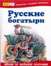 Русские богатыри обложка книги