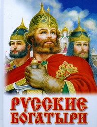 Нечаев А.Н. - Русские богатыри обложка книги