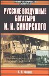 Финне К.Н. - Русские воздушные богатыри И. И. Сикорского обложка книги