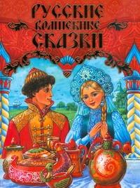 Чукавин А.А. - Русские волшебные сказки обложка книги