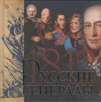Нерсесов Я.Н. - Русские генералы 1812 года обложка книги