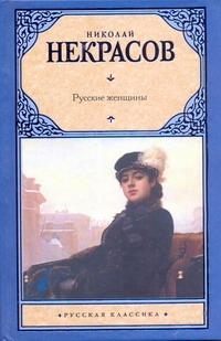Некрасов Н.А. - Русские женщины обложка книги