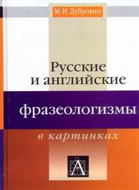 Дубровин М.И. - Русские и английские фразеологизмы в картинках обложка книги