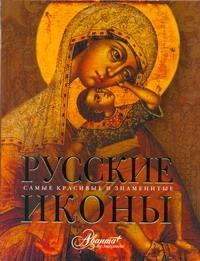 Русские иконы Каширина Т.