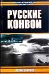 Скофилд Б. - Русские конвои обложка книги