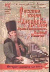 Носовский Г.В. - Русские корни Древней латыни. Языки и письменность Великой Империи обложка книги